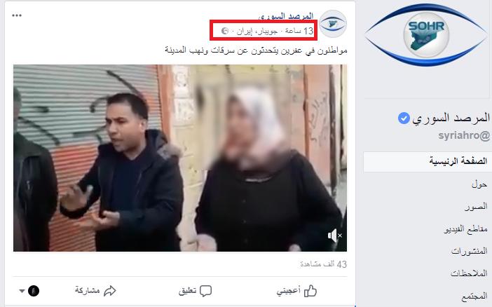 """سقطة قاتلة لـ""""المرصد السوري"""".. موظفوه يعملون من إيران ومديره ابن عم بشار"""