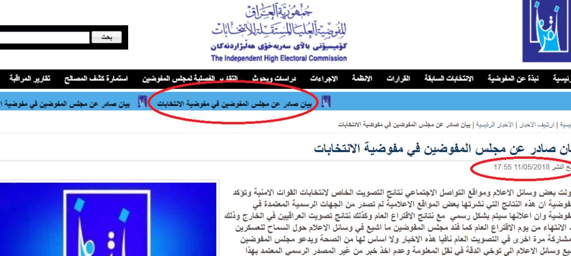 مفوضية الانتخابات لم تحدث موقعها الالكتروني منذ 11/5