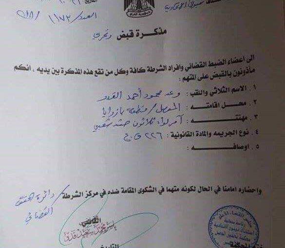 القضاء يصدر امر القبض على امر لواء 30 حشد شعبي للشبكي شقيق حنين القدو