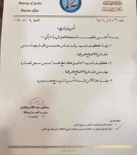 طرد مدير عام السجون العراقية وتكليف مدير سجن العمارة مكانه