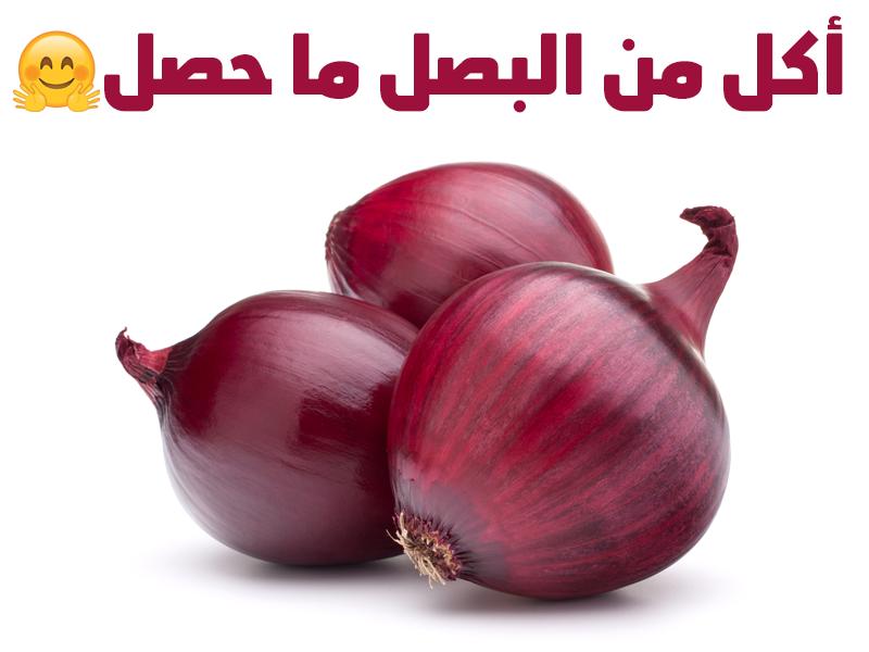 (البصل) انواعه وفوائده واهم الاضرار من تناول البصل