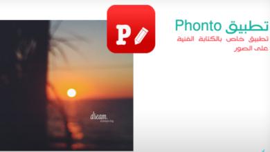 صورة شرح تطبيق phonto بالصور والتفاصيل