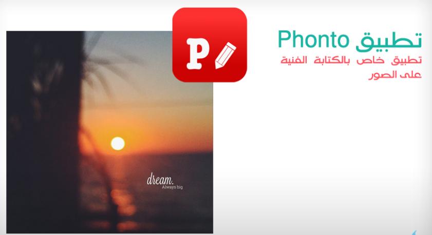 شرح تطبيق phonto بالصور والتفاصيل
