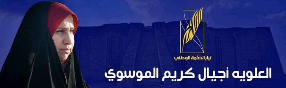 القضاء العراقي يعين ستار جبار الجابري بدلا من اجيال كريم سلمان محيي الموسوي في البرلمان
