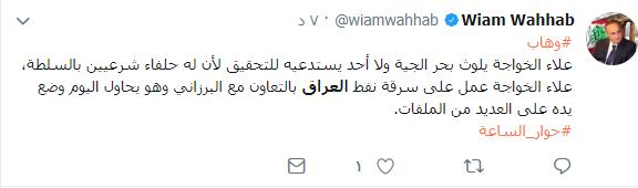 وزير لبناني درزي سابق يتهم لبنانيا بسرقة نفط العراق