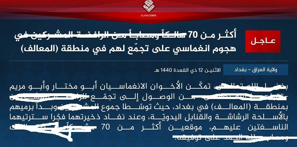 #داعش الارهابي يعترف في بيانه:ابو مختار وابو مريم انتحاريينا على حسينية ام المعالف ومفخخة بسبع البورفي بغداد