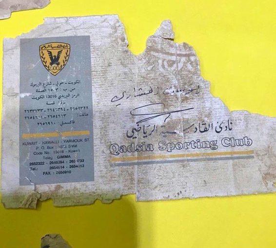 رواية جديدة لمقبرة نكرة السلمان في السماوة !الضحايا كويتيون وليسوا اكراد فيلية
