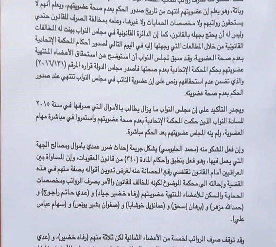باسم خشان يقيم دعوى على الحلبوسي امام القضاء