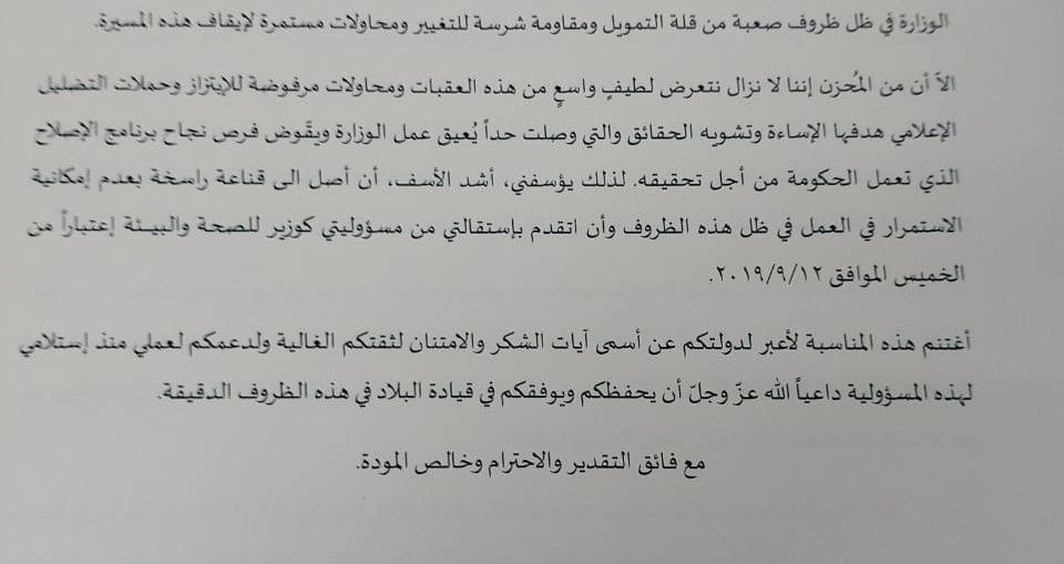 معاقبة البرلماني في التيار الصدري جواد الموسوي بسبب وزير الصحة
