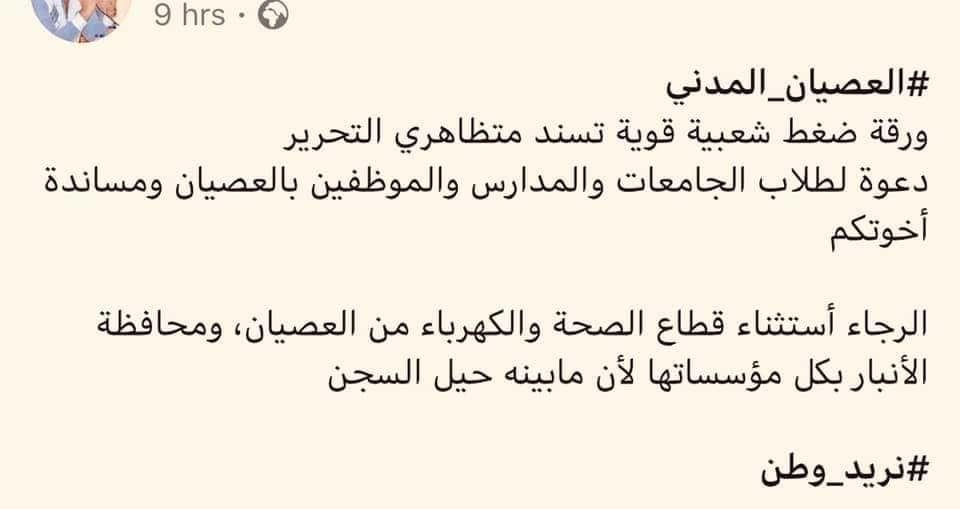 حملة اعتقالات تطال الصحفيين في #ذي_قار بينهم حسين العامل وابنه وابن اخته