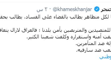 Photo of الشيخ خميس الخنجر:كلنا مع الدولة ضد المتآمرين. كلنا مع الشعب ضد سارقيه