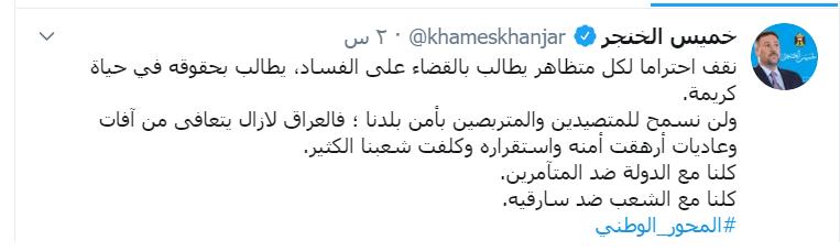 صورة الشيخ خميس الخنجر:كلنا مع الدولة ضد المتآمرين. كلنا مع الشعب ضد سارقيه