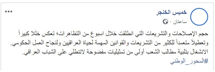 صورة الشيخ خميس الخنجر:الانشغال بتلبية مطالب الشعب أولى من تمثيليات مفضوحة لاتنطلي على الشباب العراقي