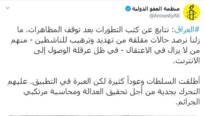 العفو الدولية تحذر:على حكومة #بغداد تطبيق وعودها