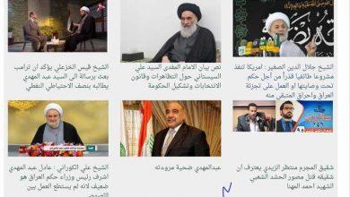 Photo of تويتر ينشر عناوين وكالة جلال الصغير