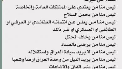 Photo of تغريدة جديدة لمقتدى الصدر