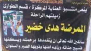 Photo of اعدام ناشطة ونجاة طبيب من الموت باعجوبة بسبب تظاهراتهما