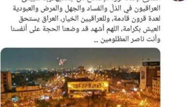 Photo of انباء عن تغريدة لبرهم صالح للشعب ويحذفها الاربعاء
