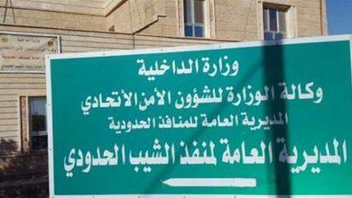 Photo of منفذ السيب يشهد اعتقال مسافر عراقي بحوزته مبلغ مالي