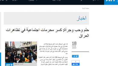 Photo of لماذا بثت وكالة الانباء الفرنسية هذا التقرير؟