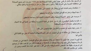 Photo of نقابة صيادلة ذي قار تصدر شهادة حسن سلوك لعلاء الركابي