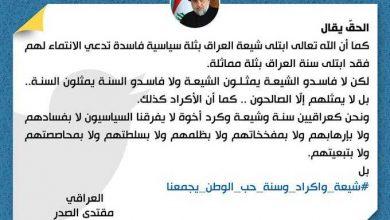Photo of بعد يومين من اعلانه بالمقابلة التلفزيونية ..مقتدى الصدر يعيد اتهام السنة بوضع المفخخات