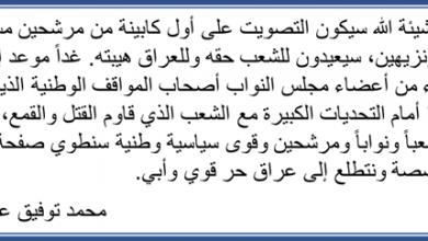 Photo of بعد تزكيته من مقتدى الصدر ! الكردي الفيلي توفيق علاوي الشهلات يزف بشرى للشعب العراقي الشقيق !!
