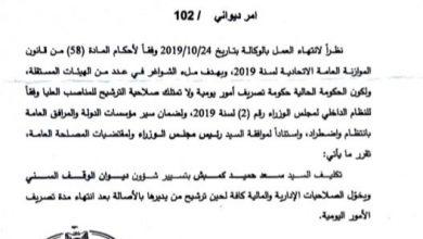 Photo of طرد لطيف هميم من رئاسة الوقف السني
