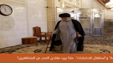 Photo of قناة الحرة الامريكية تبث تقريرا ضد مقتدى الصدر الموجود في ايران