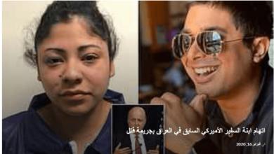 Photo of ابنة نغروبونتي السفير الامريكي في بغداد قاتلة