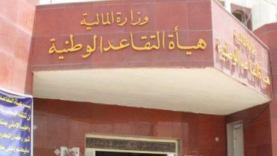 Photo of بشرى سارة للمتقاعدين المدنيين والعسكريين ..صرفت رواتب نيسان