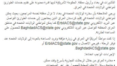 Photo of الخارجية الامريكية توجه بمغادرة فئة من موظفي السفارة الامريكية في بغداد فورا
