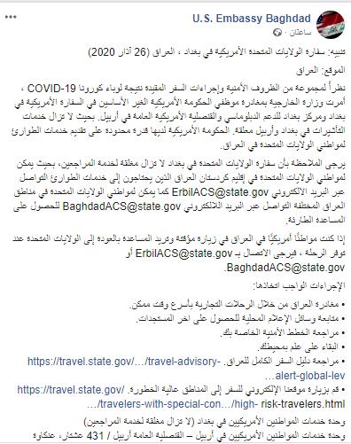 الخارجية الامريكية توجه بمغادرة فئة من موظفي السفارة الامريكية في بغداد فورا