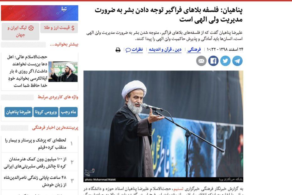 بعد 40 عاما ويقولون اسلحة العراق تقتل الايرانيين بالكورونا حسب قناة الحرة