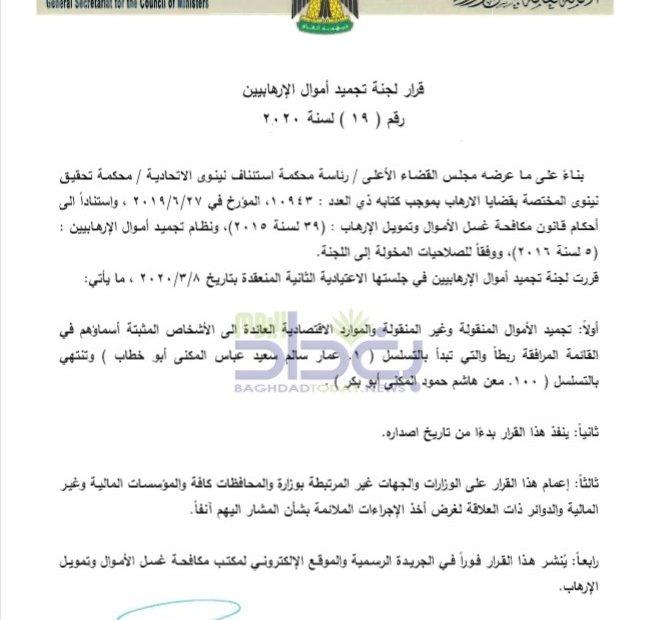 بغداد تجمد اموال وان هندرد بينهم 56 محمد و10 عمر واثنان مشعان