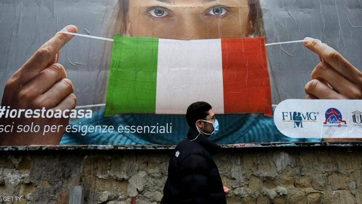 أخيرا بارقة أمل في إيطاليا بعد وفاة نحو 11 ألفا بكورونا