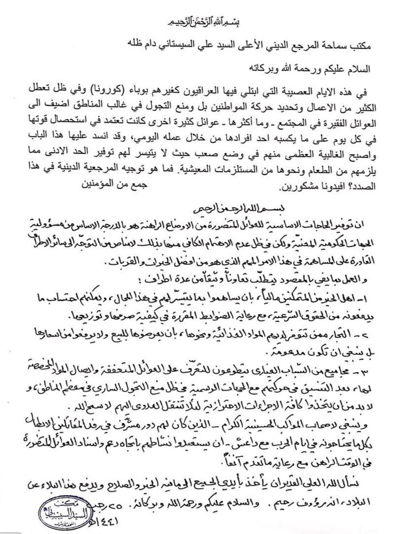 رضا السيستاني يصدر بيانا ويتهم الحكومة بعدم إعانة العاملين باجور يومية