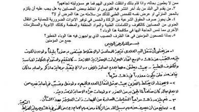 Photo of المرجع الشيعي محمد رضا السيستاني يؤكد على خصم خمس السيد لشراء الكفوف من الكورونا