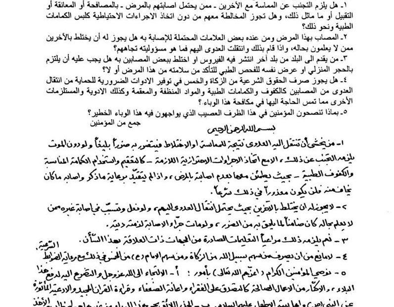 المرجع الشيعي محمد رضا السيستاني يؤكد على خصم خمس السيد لشراء الكفوف من الكورونا