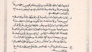 Photo of لماذا سرب الامريكان وثائق خاصة للمخابرات العراقية عن الشهواني ؟