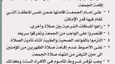 Photo of الصدر يضع شروطا لصلاة الجمعة متحديا منع التجوال ويصف نفسه بدام عزه