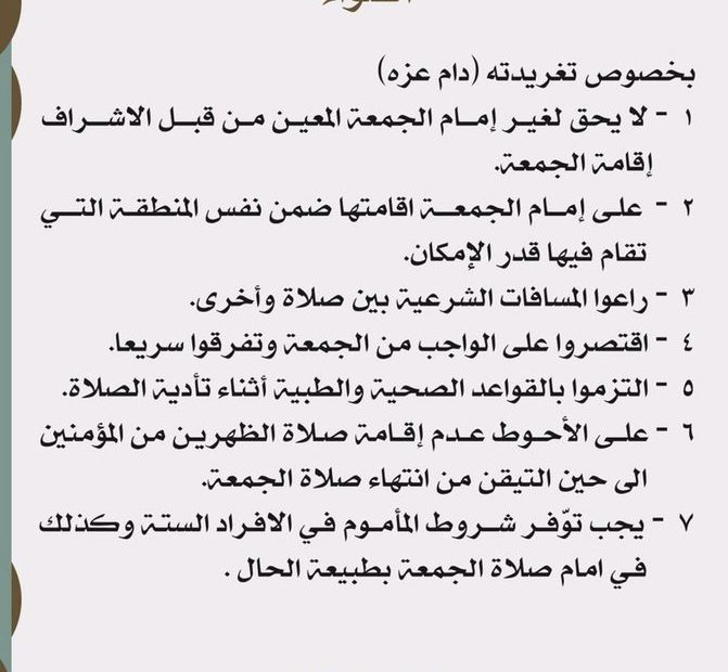 الصدر يضع شروطا لصلاة الجمعة متحديا منع التجوال ويصف نفسه بدام عزه