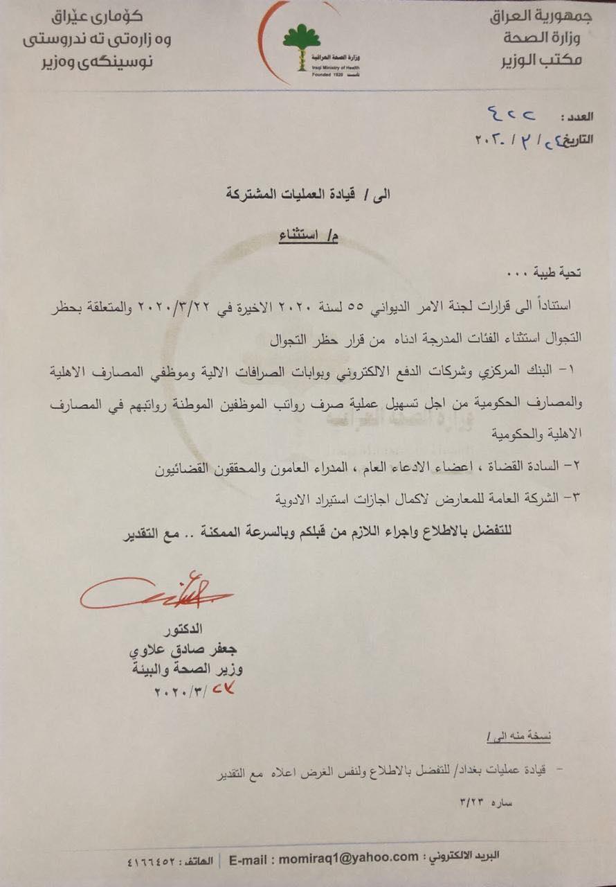استثناءات جديدة لمنع التجول في العراق