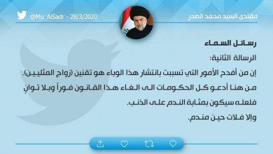 Photo of الصدر يعلق على زواج الدودكية بالعراق بتويتر الامريكي