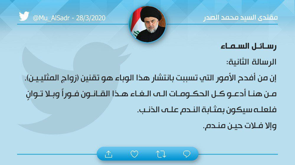 الصدر يعلق على زواج الدودكية بالعراق بتويتر الامريكي