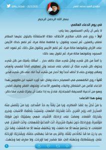 مقتدى الصدر يستعين بعيسى بن مريم في تويتر الامريكي