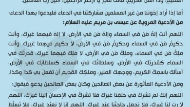 Photo of مقتدى الصدر يستعين بعيسى بن مريم في تويتر الامريكي