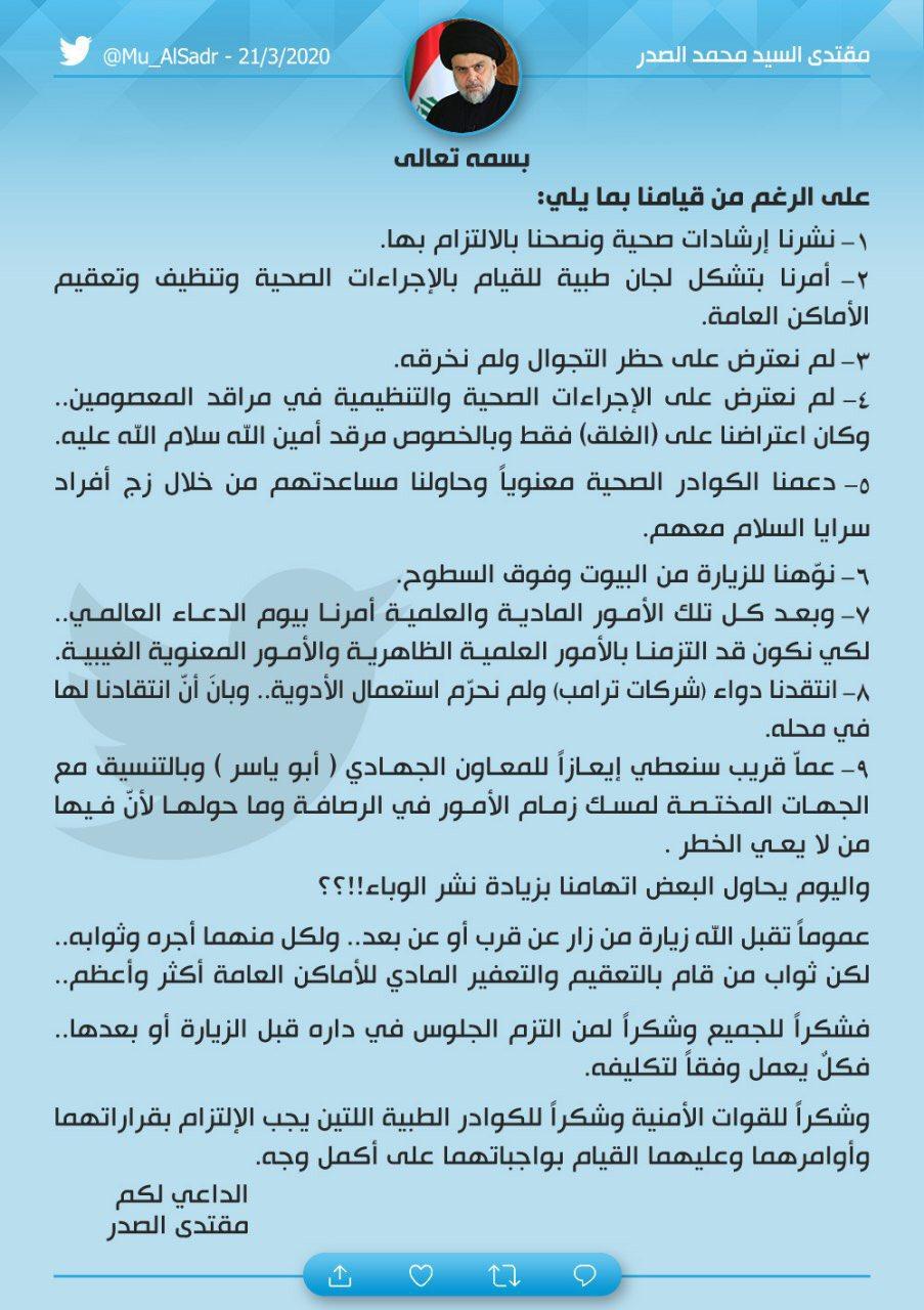 الصدر يدافع عن نفسه بنشر الكورونا ويكلف ابا ياسر بقيادة جيش المهدي لانقاذ العراق