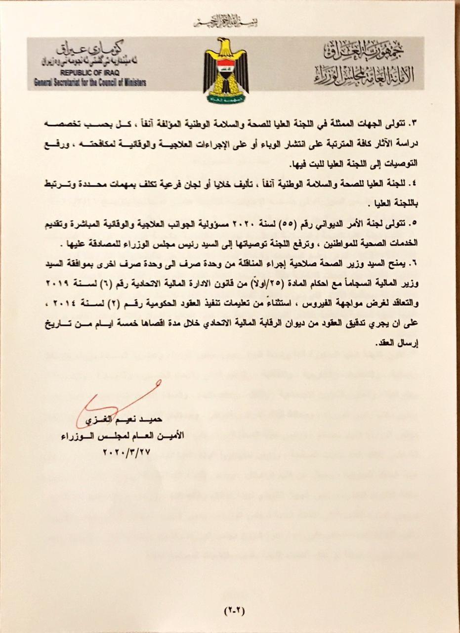 عضو جيش المهدي ابن الناصرية ينشر قرارات مجلس الوزراء
