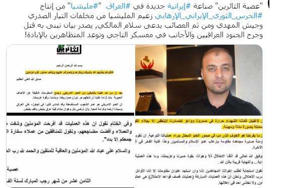 اتهام سلام المالكي مساعد مقتدى الصدر بتشكيل عصبة الثائرين التي اعترفت بقصف التاجي